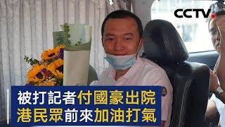 遭暴徒围殴内地记者付国豪出院 香港民众前来声援 | CCTV