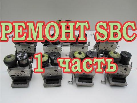 Ремонт блоков SBC Mercedes W230,W211,W219