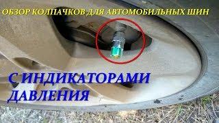 Колпачки с индикатором давления в шинах