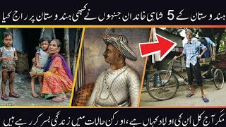 Where is Mughal Family, Tipu Sultan Family and Nizam Family Nowadays? Indian Royal Families Nowadays