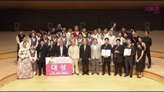 2019 롯데재단 제4회 청춘열전 출사표 경연 하이라이트