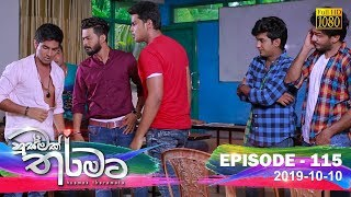 Husmak Tharamata | Episode 115 | 2019-10-10 Thumbnail
