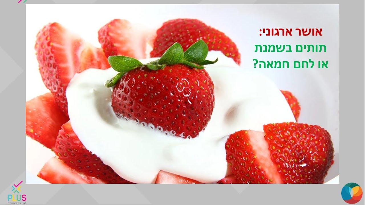 אושר ארגוני: תותים בשמנת או לחם וחמאה?