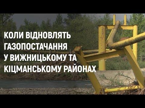 Суспільне Буковина: ТЕМА ДНЯ. БУКОВИНА. Коли відновлять газопостачання у Вижницькому та Кіцманському районах