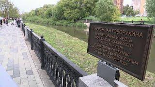 На здании ВГИК установили памятную доску народному артисту России Станиславу Говорухину.