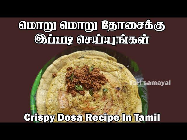 மொறு மொறு தோசைக்கு இப்படி செய்யுங்கள் | Crispy dosa recipe in tamil | Jaffna style thosai recipe