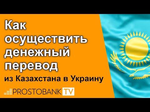 Как осуществить денежный перевод из Казахстана в Украину