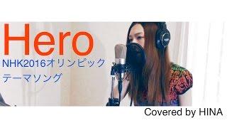 今回はオリンピックの、NHKの、安室さんの、 「Hero」を歌ってみました...