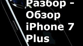 Ремонт iPhone 7 Plus Как Разобрать + Обзор(Доброго дня! В нашем видео мы покажем как разобрать и произвести ремонт iPhone 7 Plus, обсудим новшества внутренн..., 2016-09-25T22:40:45.000Z)