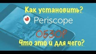 Periscope Перископ что это? Как установить? Для чего это? Сервис Katch(главная страница мобильного приложения Periscope https://www.periscope.tv Перископ - ЭТО НОВЫЙ ТРЕНД ПРЯМЫХ ТРАНСЛЯЦИЙ..., 2015-08-25T07:06:45.000Z)