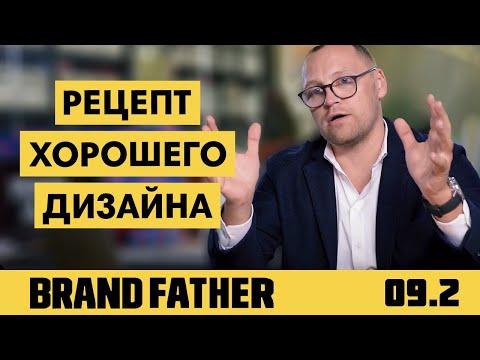 BRAND FATHER #9.2 | УПАКУЙ. ЧАСТЬ 2 | FEDORIV VLOG