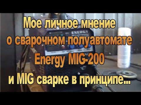 MIG-сварка. Сварочный полуавтомат Energy MIG-200. Мое впечатление. Отзыв об аппарате