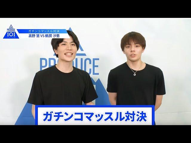 【髙野 慧VS鶴房 汐恩】lガチンコマッスルバトルlPRODUCE 101 JAPAN