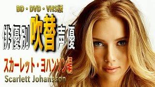 俳優別 吹き替え声優 154 スカーレット・ヨハンソン編 スカーレットヨハンソン 検索動画 17
