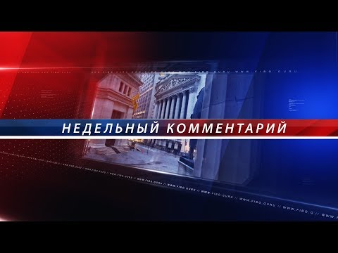 Форекс аналитика с FIBO Group. Прогноз на 19.02.2018 - 23.02.2018
