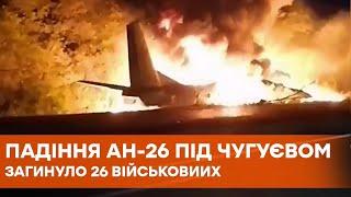 Катастрофа. Упал самолет под Харьковом | Под Чугуевом разбился самолет Ан-26 | Видео с места сегодня