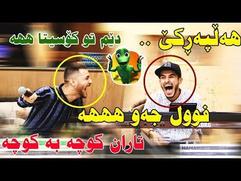 Ozhin Nawzad Track5 ( Fwl Jaw hhh Halparke ) Ga3day Hamay Shex Taha u Sarkoy Liwa Jamal
