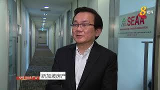 新加坡房产中介协会:产业转型等压力 促使代理公司持续减少