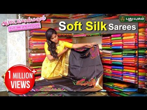 Soft Silk Sarees | ஆடையலங்காரம் For Fashion | 05/04/2017 | Puthuyugamtv