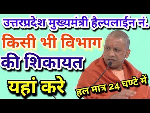 Uttar Pradesh Mukhya Mantri Helpline Number, उत्तरप्रदेश मुख्यमंत्री हैल्पलाईन नंबर जारी हुये 2019