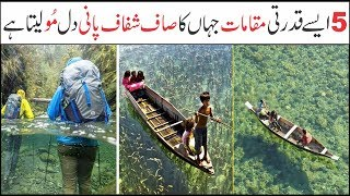 5 Amazing Places Where Water is Crystal Clear | Asif Ali TV
