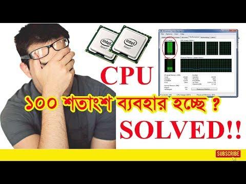 HOW TO SOLVED CPU 100% USAGES || ERROR HELPDESK || BANGLA