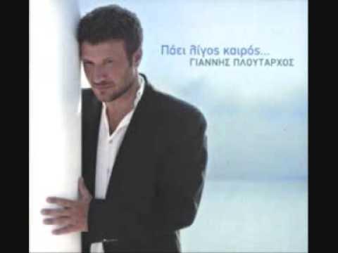 Giannis Ploutarxos - Paei Ligos Kairos