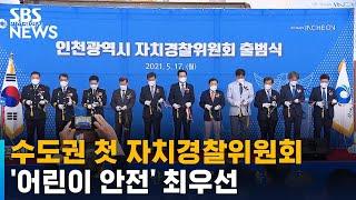 인천 수도권 첫 자치경찰위원회…'어린이 안전' 최우선 …