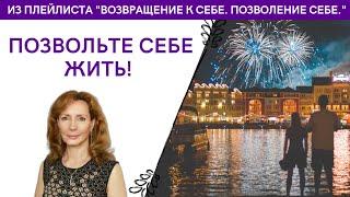 Ирина Лебедь - Позвольте себе жить!