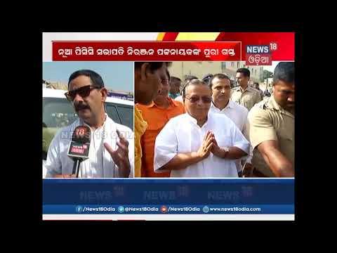 Newly Appointed OPCC Chief Niranjan Patnaik & His Team Seek Blessings Of Lord Jagannath At Puri