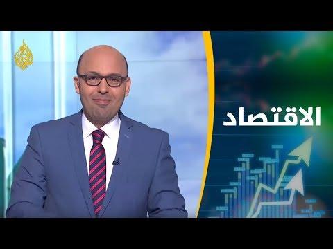 النشرة الاقتصادية الثانية (2019/3/23) ??  - نشر قبل 8 ساعة