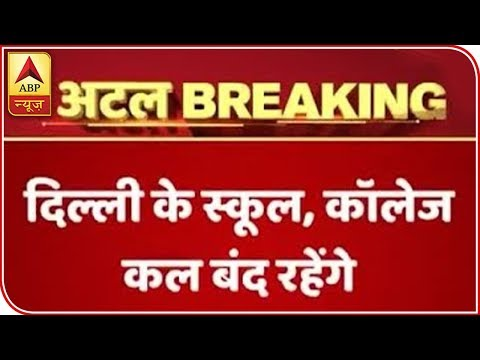 DelhI: Holiday Declared, Govt Offices, School, Colleges To Remain Closed | ABP News