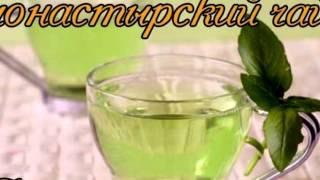 Как правильно пить монастырский чай