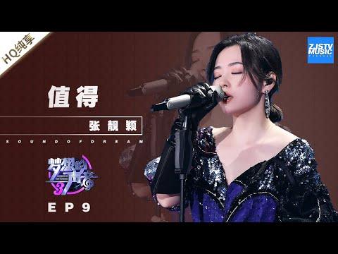 [ 纯享 ] 张靓颖《值得》《梦想的声音3》EP9 20181221  /浙江卫视官方音乐HD/