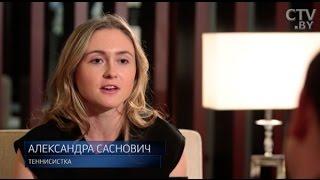 Александра Саснович Обычная девчонка, как и все, только занимаюсь теннисом