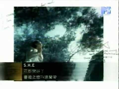 S H E [Hua Dou Kai Hao Le_SUB]
