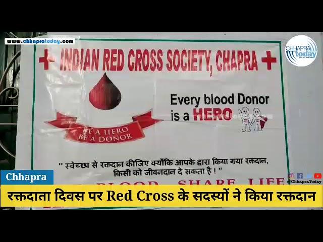 #रक्तदाता दिवस पर #RedCross के सदस्यों ने किया #रक्तदान