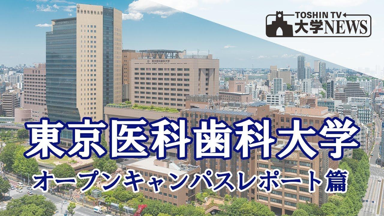 東京医科歯科大学オープンキャンパスレポート