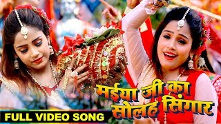 Amrita Dixit का सुपरहिट Song Maiya Ji Ka Solha Singaar New Hit Hindi Song 2018