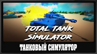 Let's try: Total Tank Simulator - Танковый симулятор