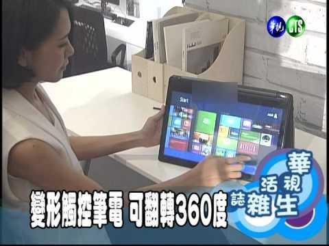 變形觸控筆電 可翻轉360度 - YouTube