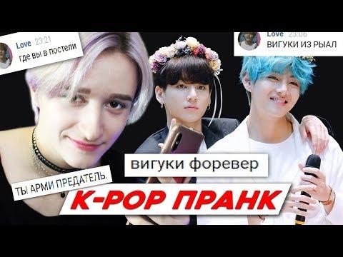 [K-POP ПРАНК] ДОКАЗАТЕЛЬСТВО ЧТО ВИГУКИ НЕ ИЗ РИАЛ!! | ЧОНГУК ИЗМЕНЯЕТ ТЭХЁНУ!