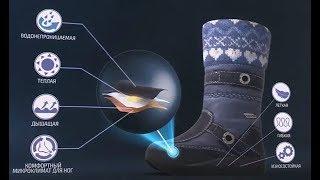 видео Коллекция обуви для малышей с мембраной Gore-Tex