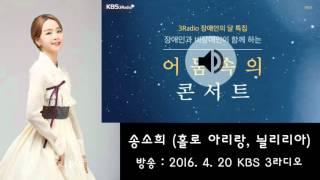 국악소녀 송소희 -  kbs 3라디오 장애인의날 특집