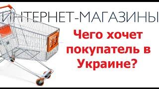Интернет-магазин в Украине: чего хочет покупатель?