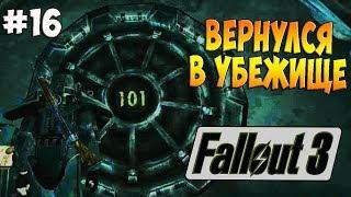 ВЕРНУЛСЯ В РОДНОЕ УБЕЖИЩЕ ► Fallout 3 # 16