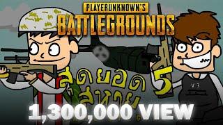 สุดยอด 5 สหาย GAME SPECIAL:การ์ตูนสั้น: (PUBG) เกมที่ไม่เคยเล่น!! (FT.Art_PP//Art_Patcharapol)