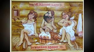 Владимир Асмолов - Русская баня