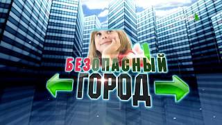 """""""Безопасный город"""" от 14. 11. 18"""