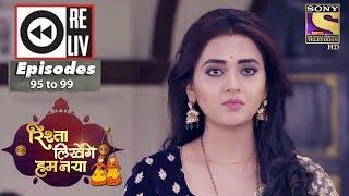 Weekly Reliv - Rishta Likhenge Hum Naya - 19th Mar to 23rd Mar 2018 - Episode 95 to 99